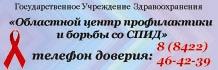 баннер - Центр СПИД