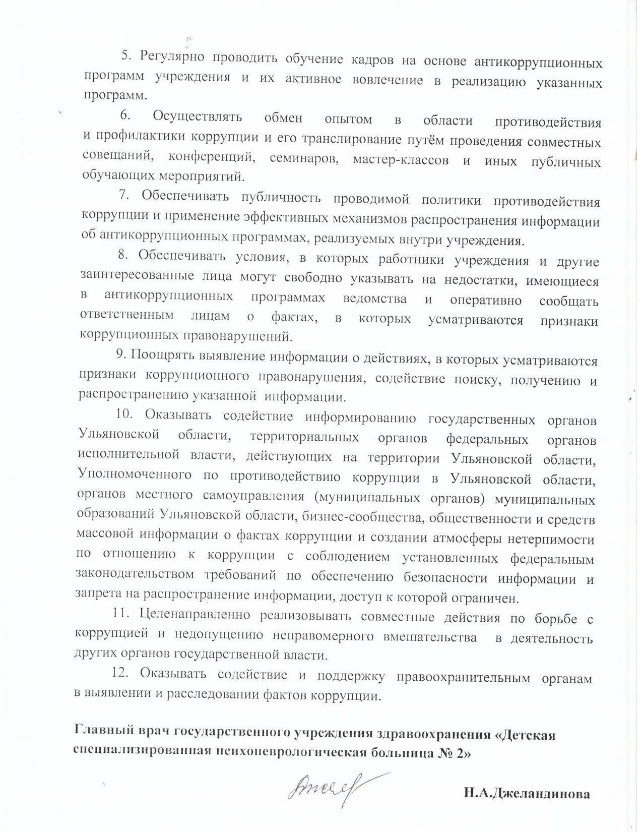 Декларация присоединения к антикоррупционному договору 001