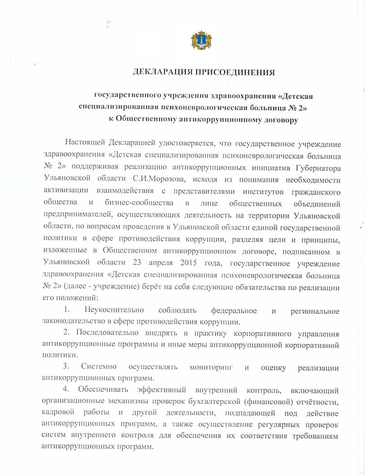 Декларация присоединения к антикоррупционному договору