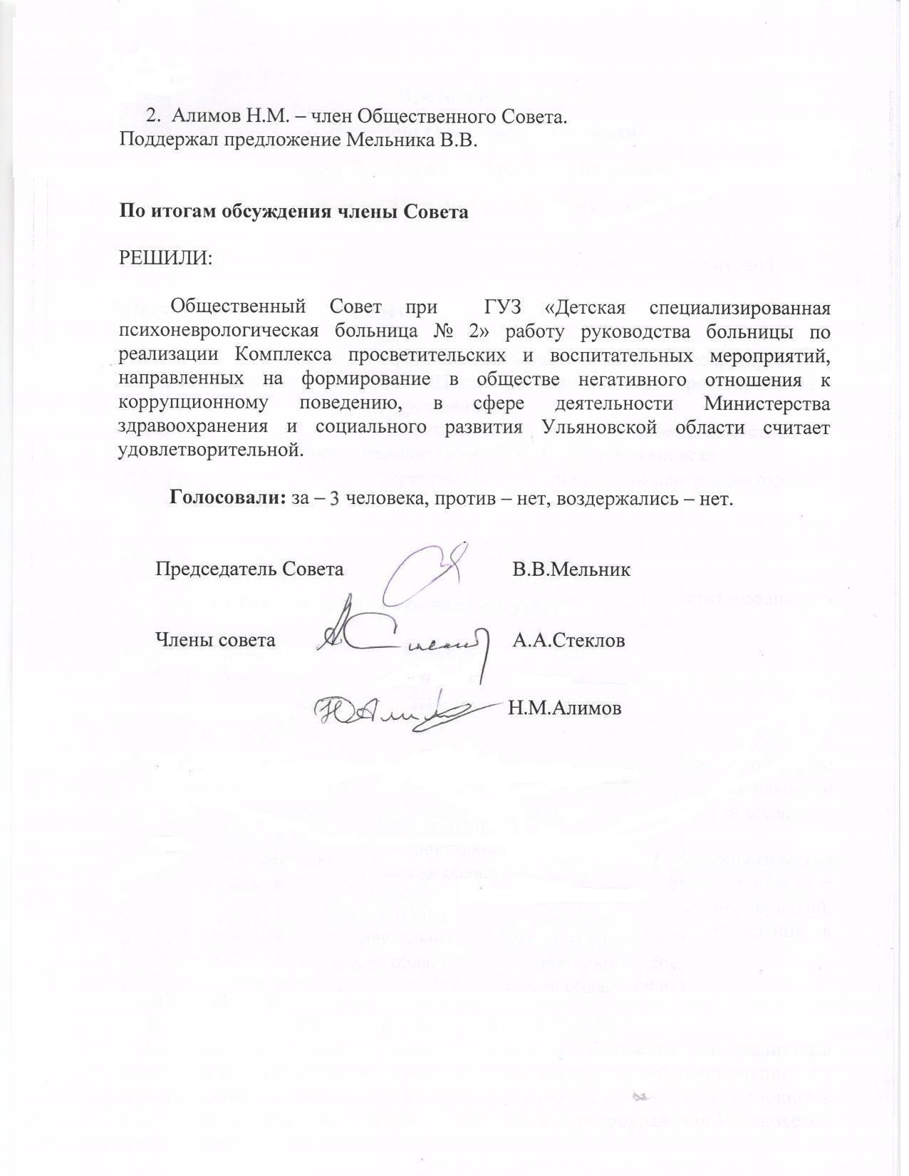Протокол общественного совета март 001