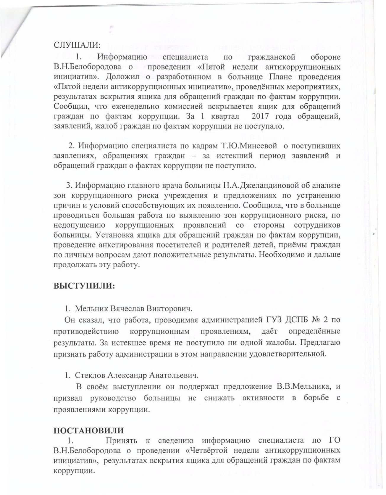 Протокол общественного совета № 2 001