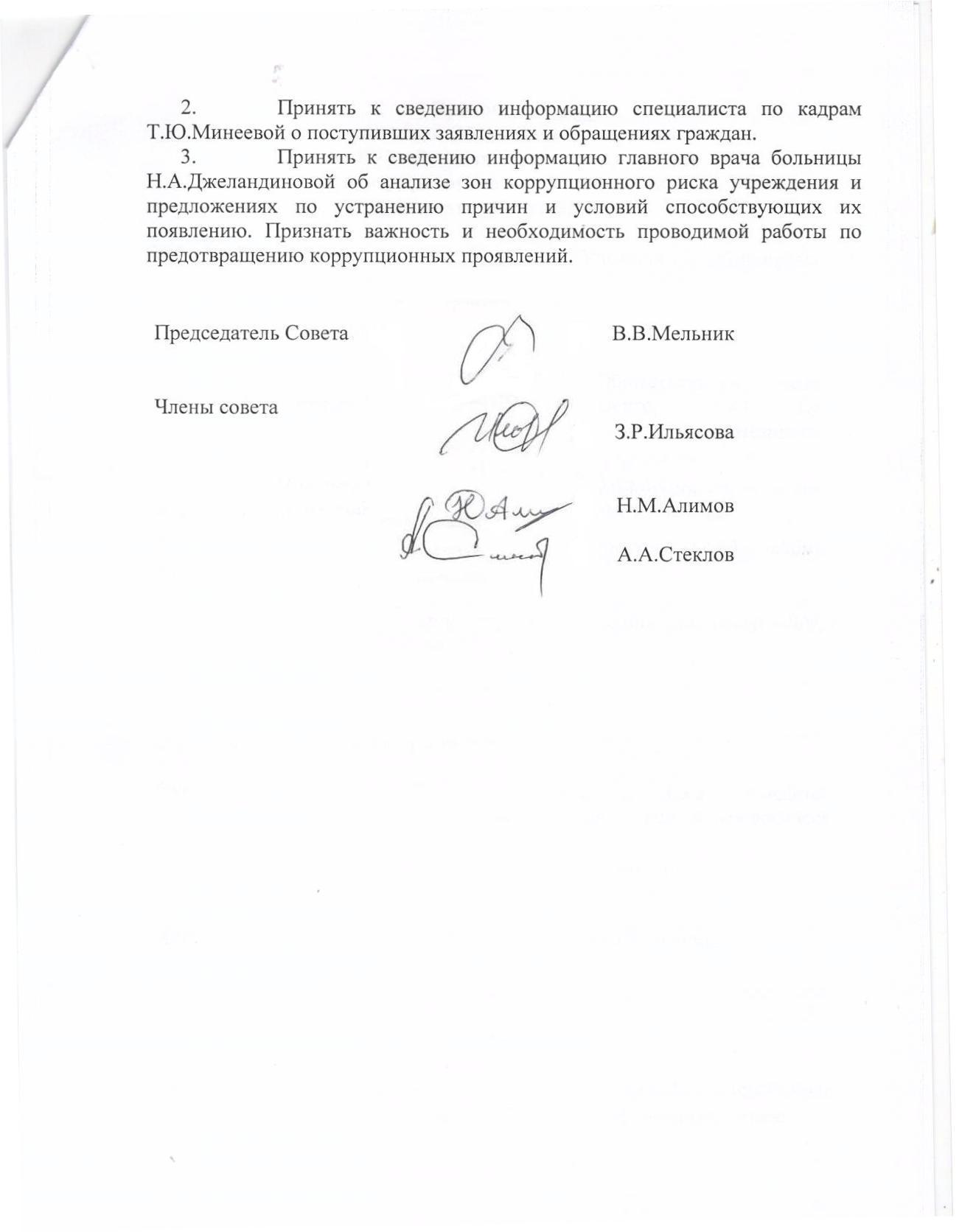 Протокол общественного совета № 2 002