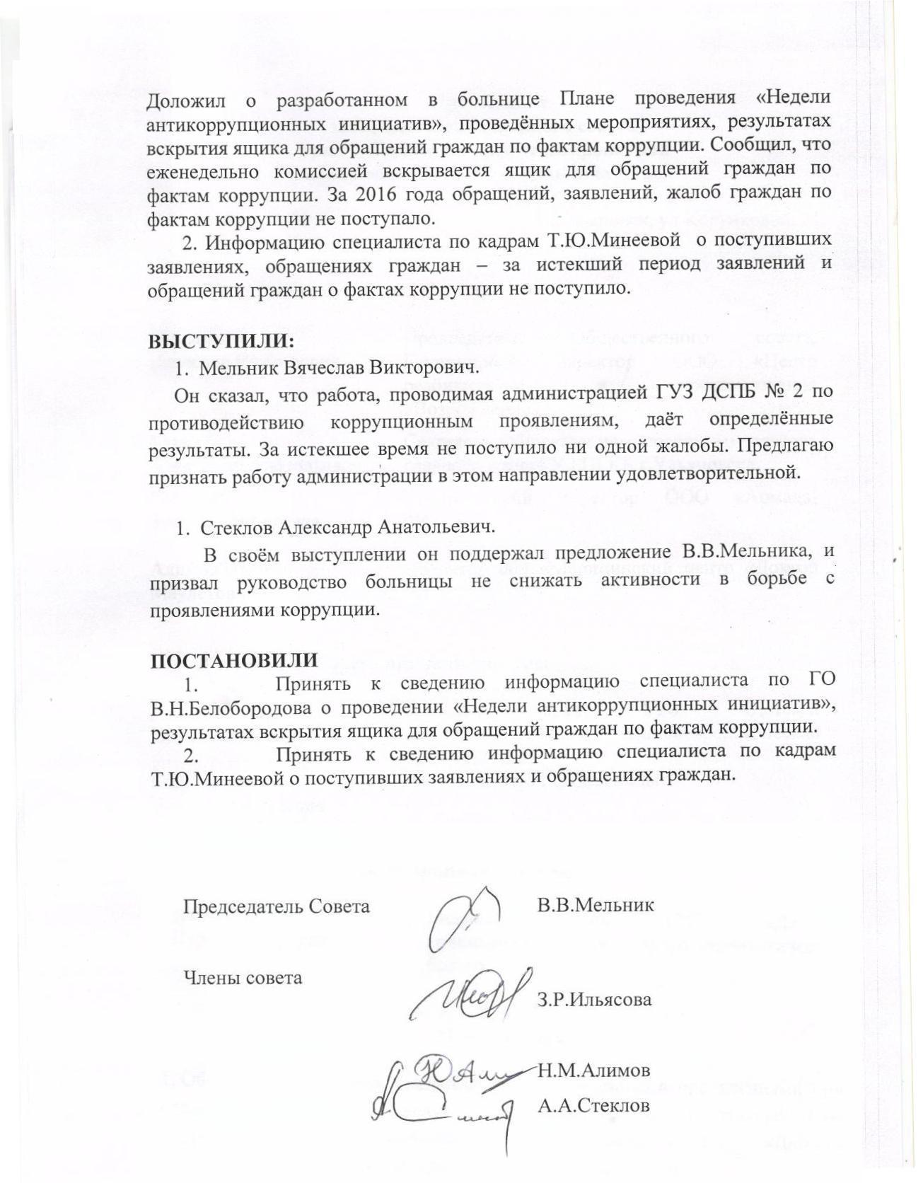 Протокол общественного совета 3 -2