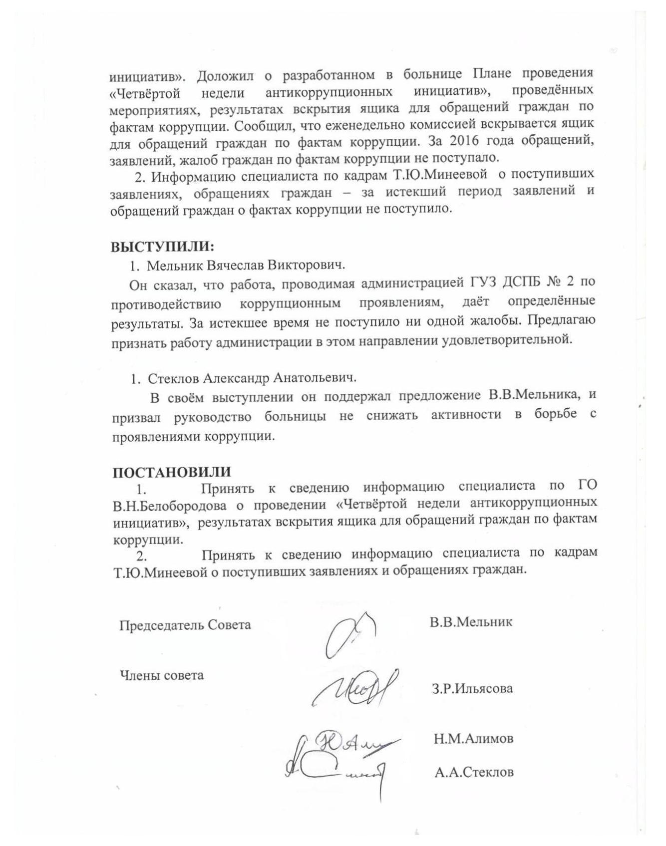 Протокол общественного совета 5 001