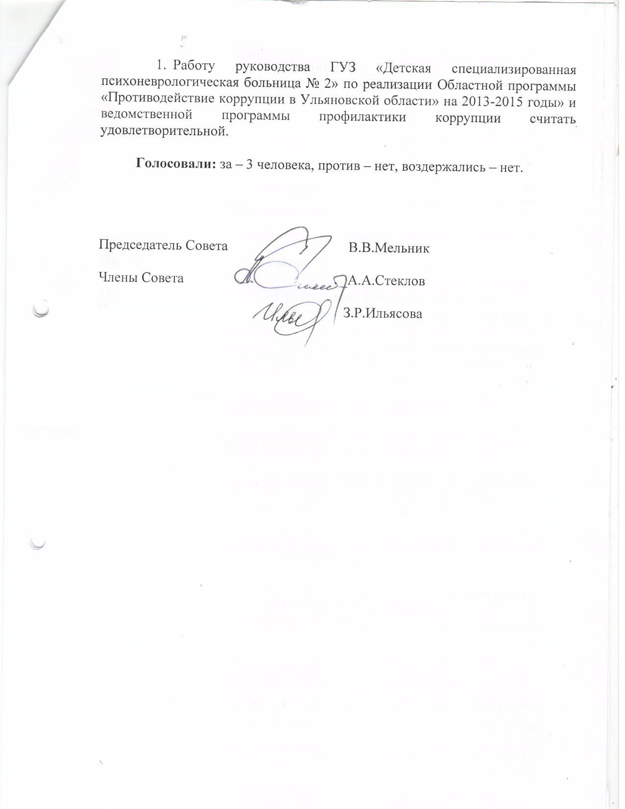 Протокол № 1 2016 002
