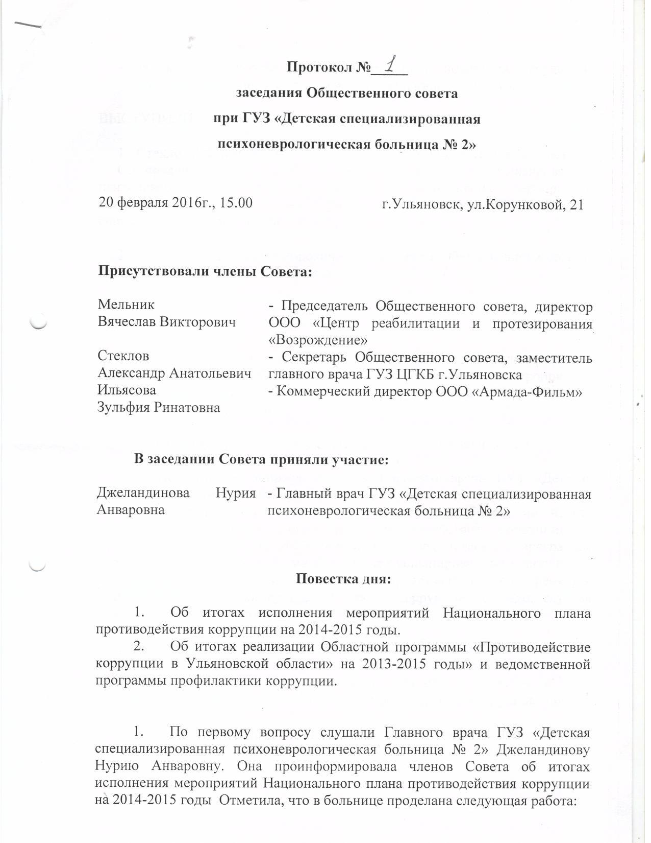 Протокол № 1 2016