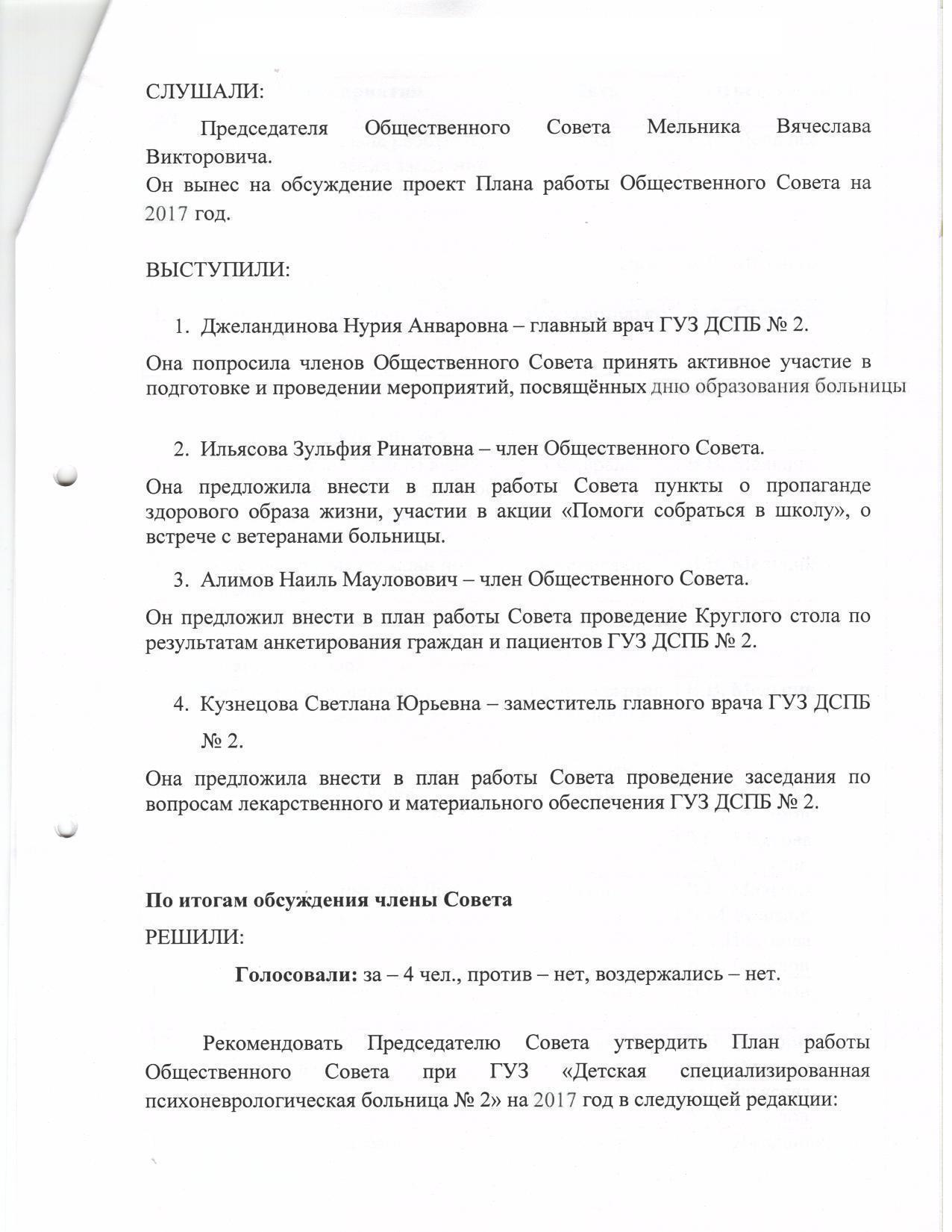 Протокол № 1 2017 001