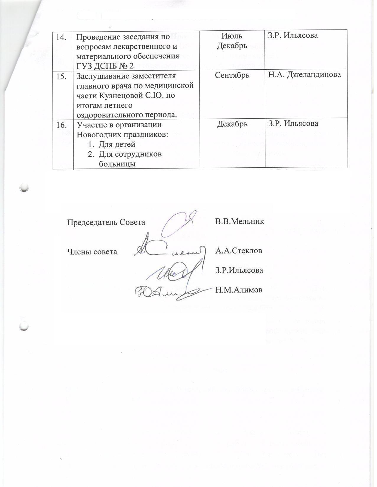 Протокол № 1 2017 003