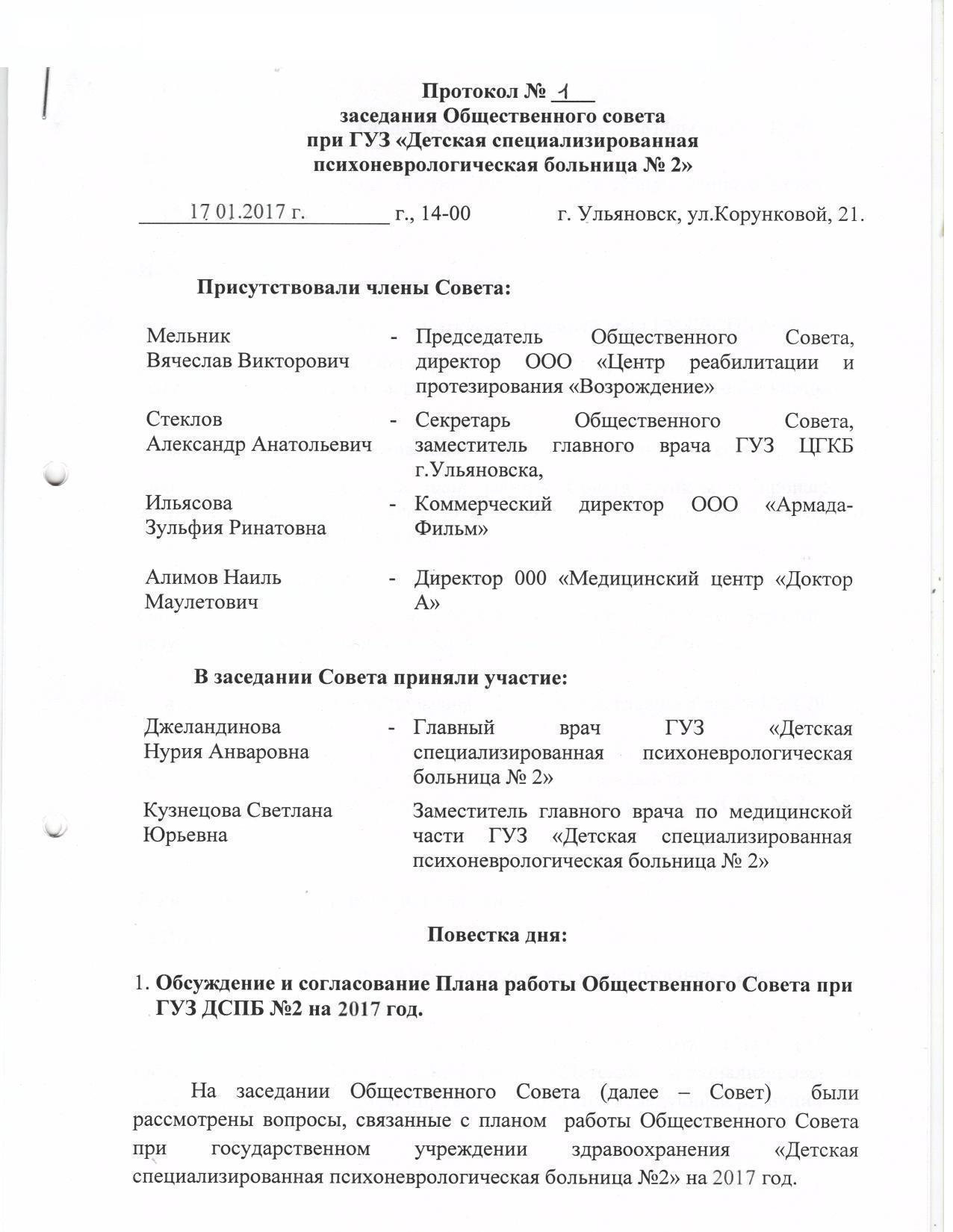 Протокол № 1 2017