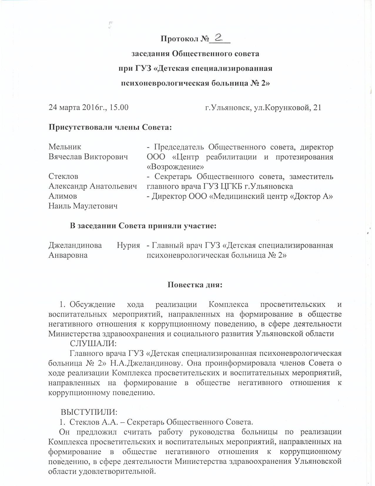 Протокол № 2 март 2016