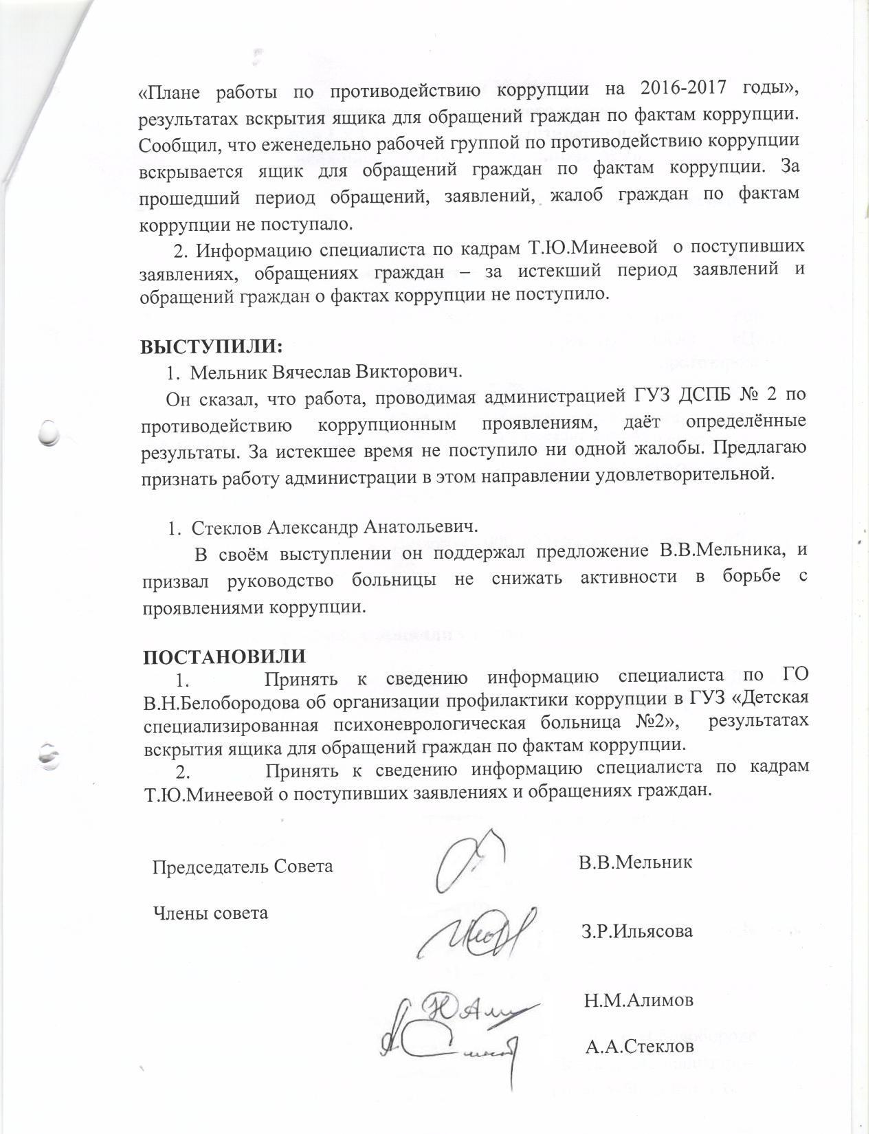 Протокол № 4 2016 001