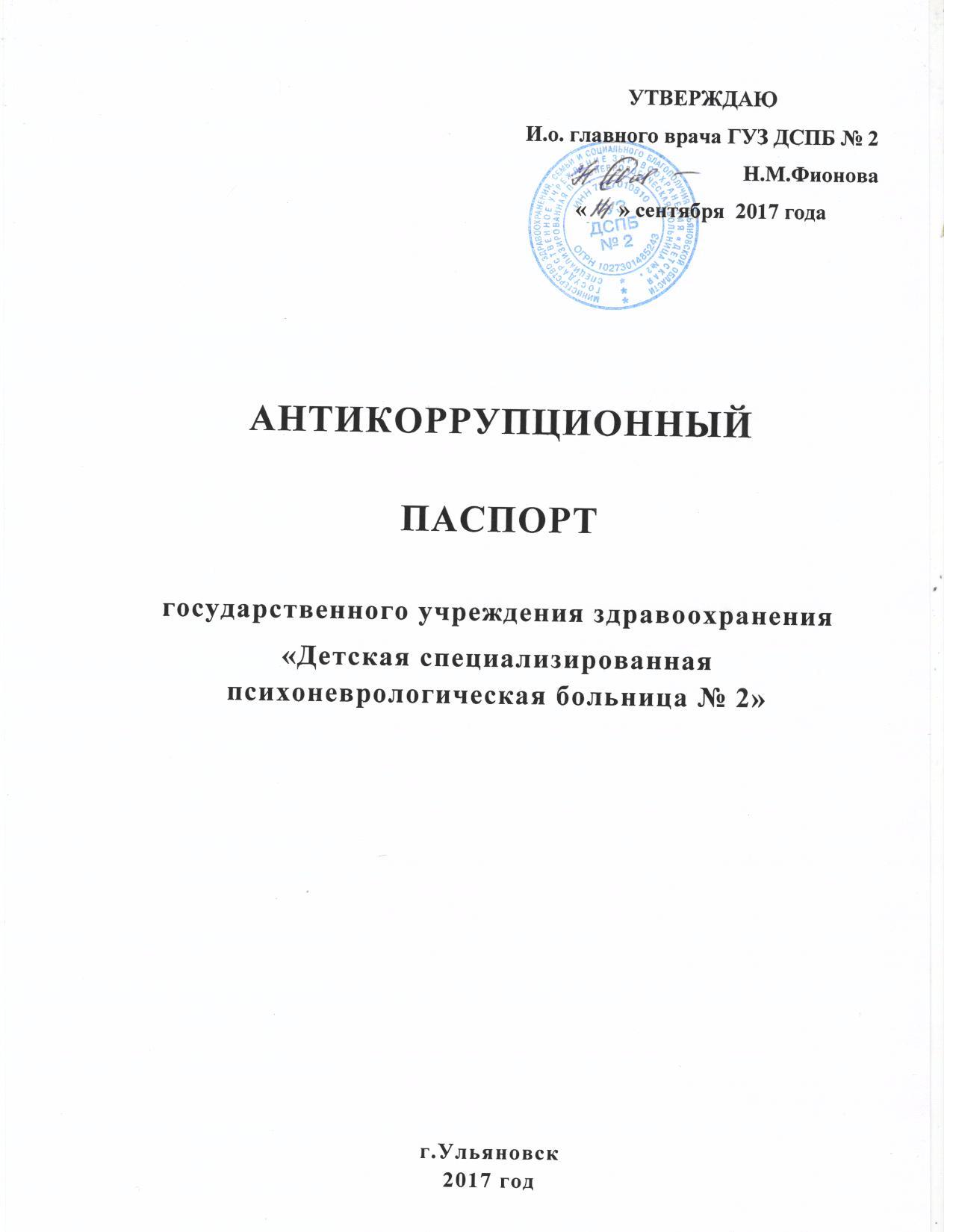 Антикоррупционный паспорт