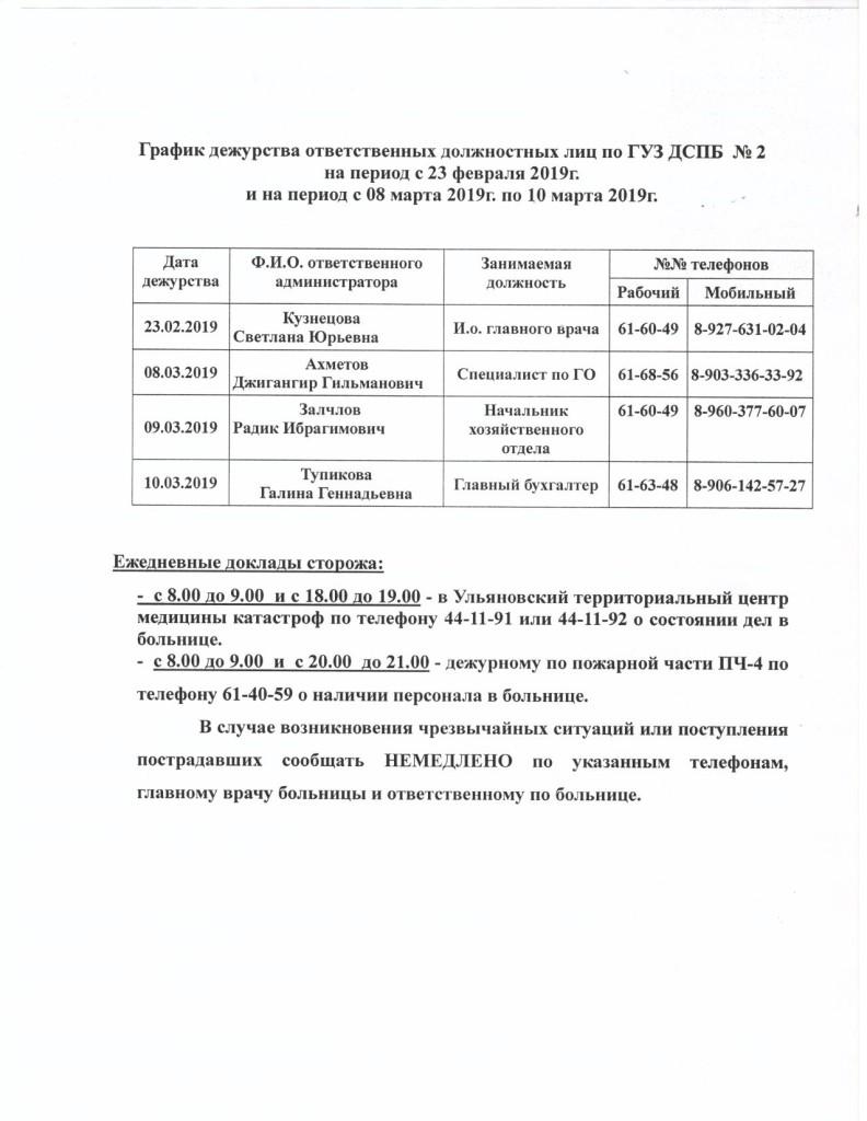 График дежурства февраль 2019 ГУЗ ДСПБ №2