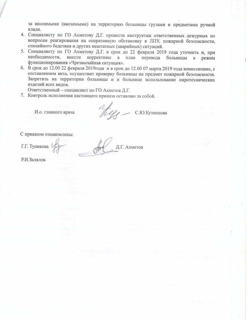 Приказ 22.02.2019 ГУЗ ДСПБ №2 ст.2